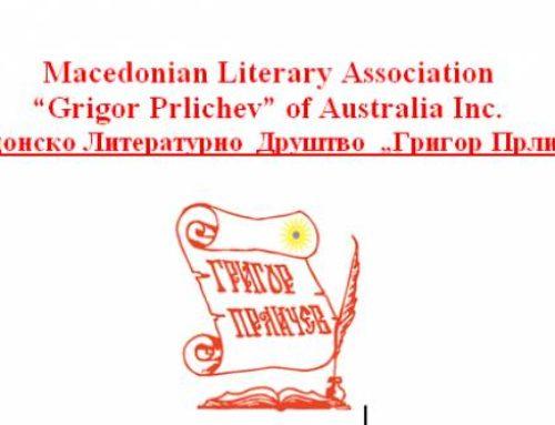 "40 Year Jubilee  – Macedonian Literary Society ""Grigor Prlichev"" in Sydney"